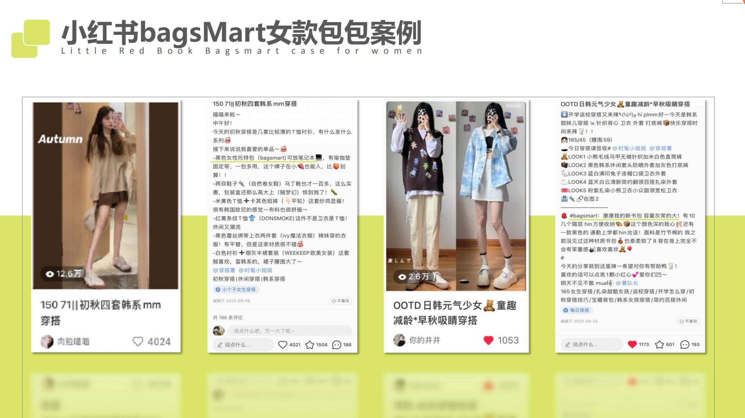 小红书-bagsMart(女款包包品牌)