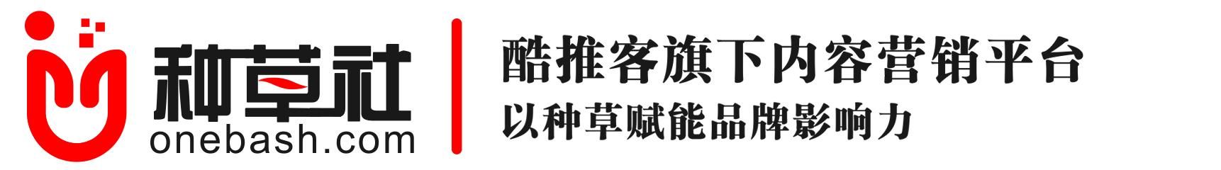 专业种草机构【种草社】